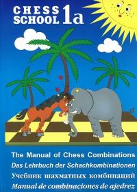 Учебник шахматных комбинаций.CHESS SCHOOL.1a.син. (на русском и иностр.языках)