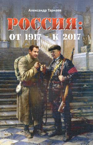 Россия: от 1917 - к 2017.