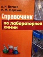 Справочник по лабораторной химии.