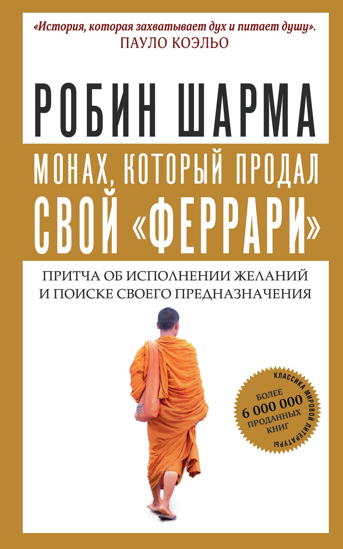 Монах, который продал свой феррари. Притча об исполнении желаний и поиске свое