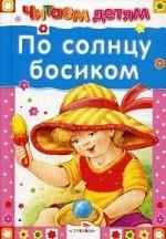 Читаем детям. По солнцу босиком: стихи