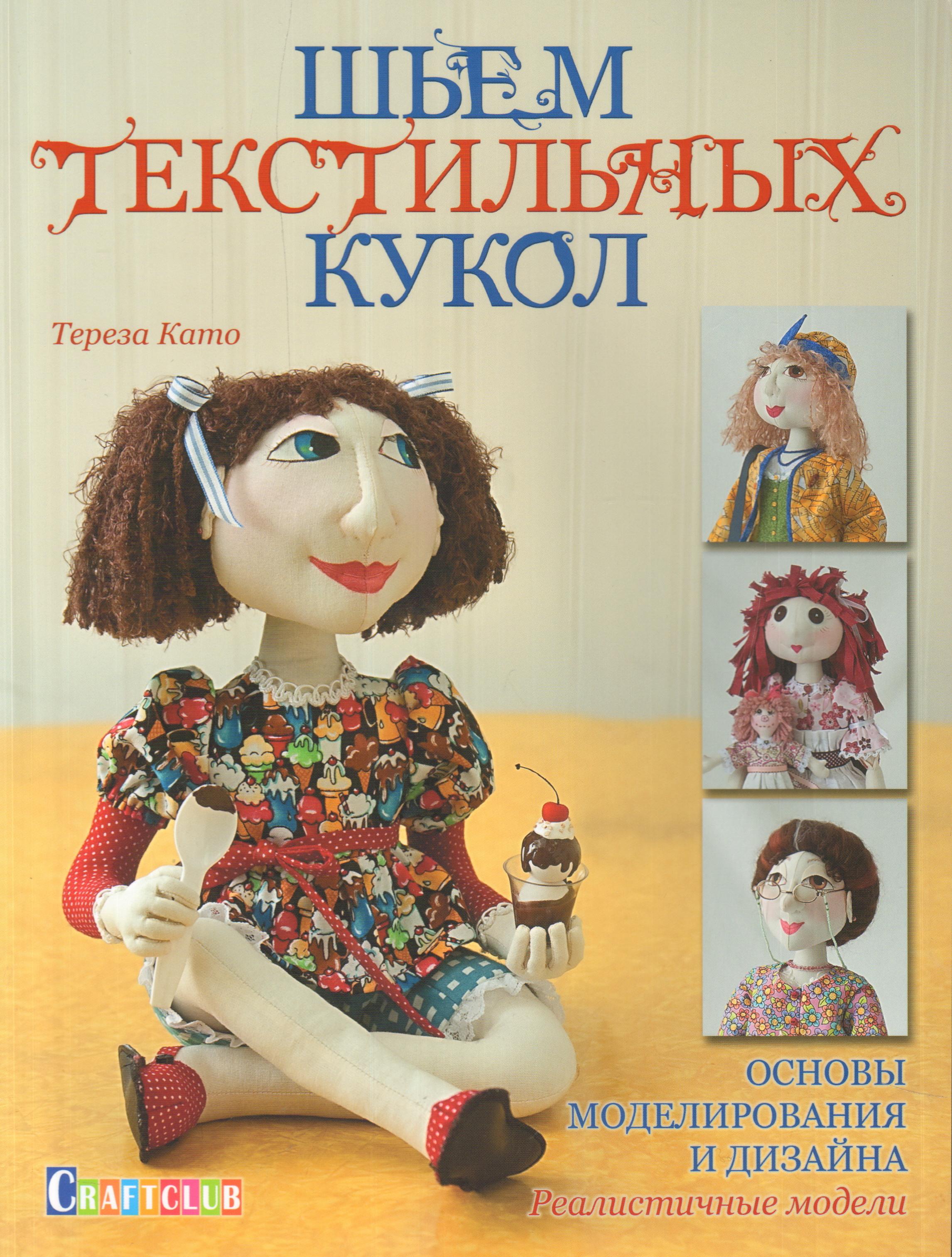 Шьем текстильных кукол.Основы моделирования и дизайна (16+)
