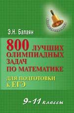 800 лучших олимпиадных задач по матем.:9-11 кл.дп