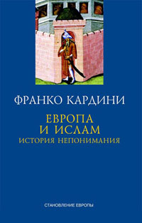 Европа и ислам. История непонимания. Кардини Ф.