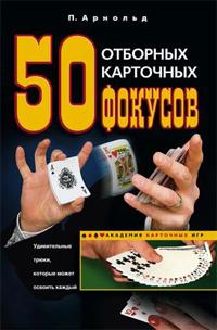 50 отборных карточных фокусов