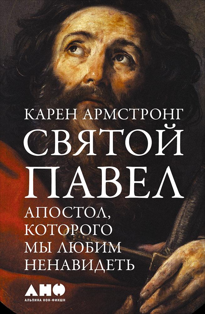 Святой Павел: Апостол, которого мы любим ненавидеть. Армсронг К.