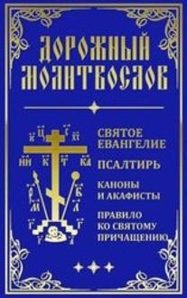 Дорожный Молитвослов (синий)