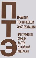 ПТЭ электрических станций и сетей РФ
