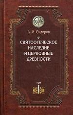 Святоотеческое наследие и церковные древности. Том 1: Святые отцы в истории Православной Церкви (работы общего характера)