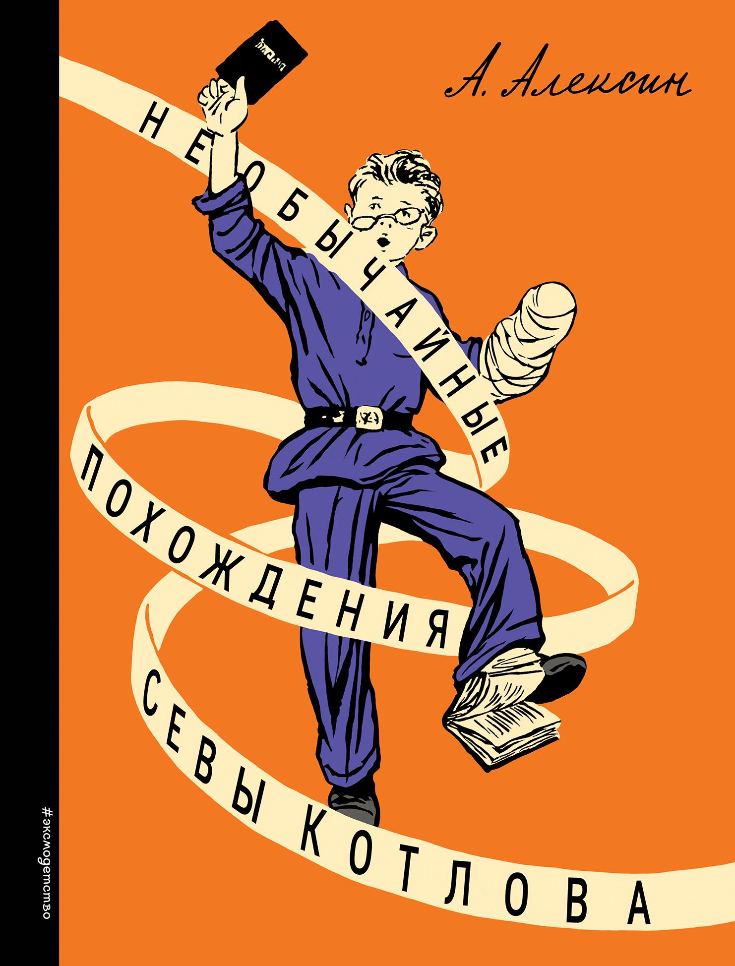 Необычайные похождения Севы Котлова (ил. Б. Винокурова)