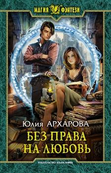 Без права на любовь: фантастический роман. Архарова Ю.А.