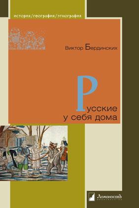 Русские у себя дома