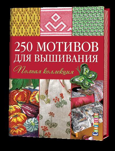 250 мотивов для вышивания.Полная коллекция