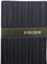 Библия (1309) 075DRTI (Синий)больш.форм.
