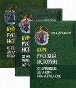 Курс русской истории в 3-х томах