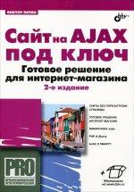 Сайт на AJAX под ключ. Готовое решение для интернет-магазина. 2-е изд., перераб. и доп. Петин В.А.