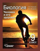 Биология 9кл Человек и его здоровье [Учебник] ФП