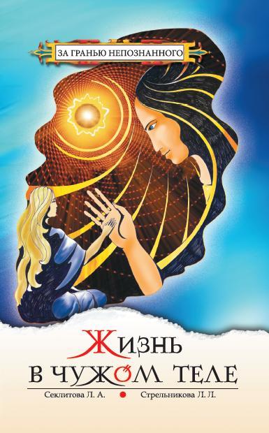 Жизнь в чужом теле. 9-е изд. (обл.)