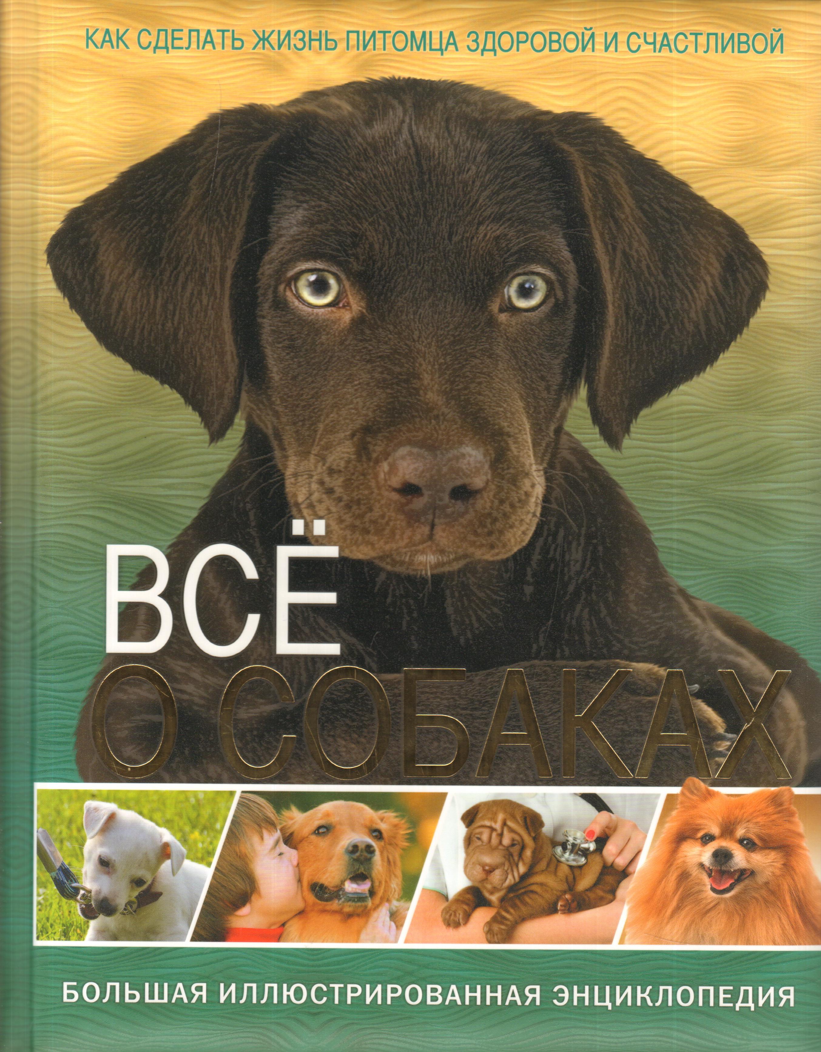 Всё о собаках. Большая иллюстрированная энциклопед