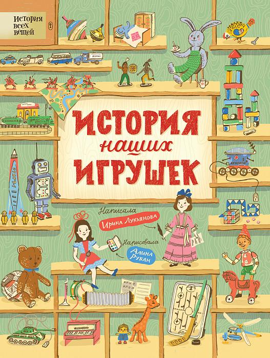 История наших игрушек