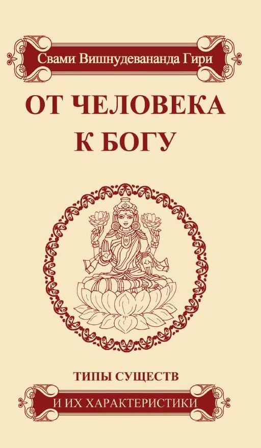 От человека к Богу. Типы существ и их характеристики. 2-е изд.