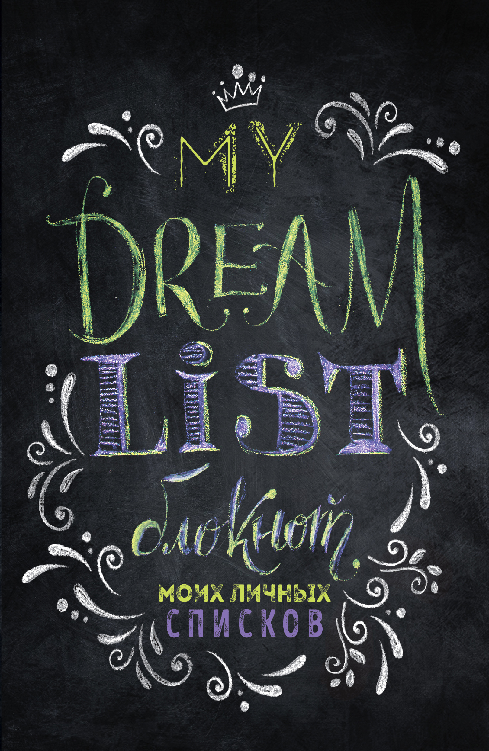 My dream list. Блокнот моих личных списков (черная обложка)