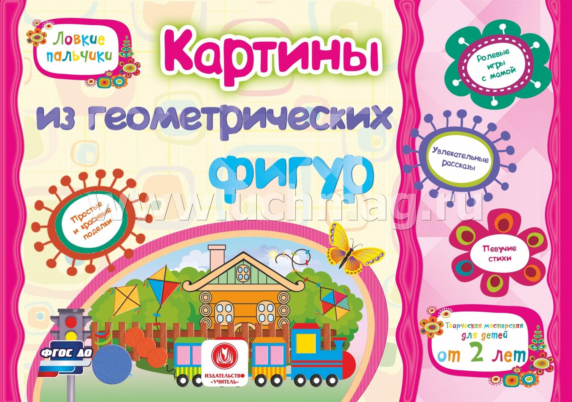 Картины из геометрических фигур. Учебное пособие для детей дошкольного возраста. Сборник развивающих заданий