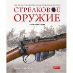 Стрелковое оружие: 1914-1945 годы.