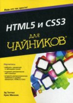 Для чайников HTML5 и CSS3. Эд Титтел