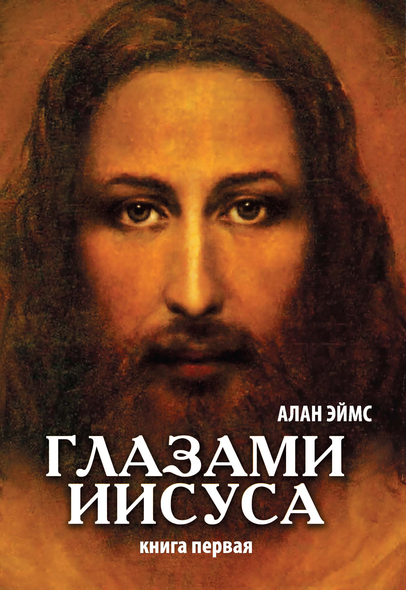 Апокрифические послания. Глазами Иисуса. Книга первая. 2-е изд