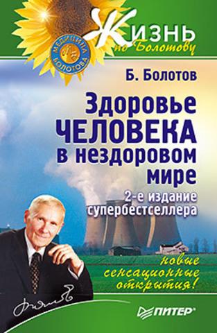 Здоровье человека в нездоровом мире. 2-е изд.