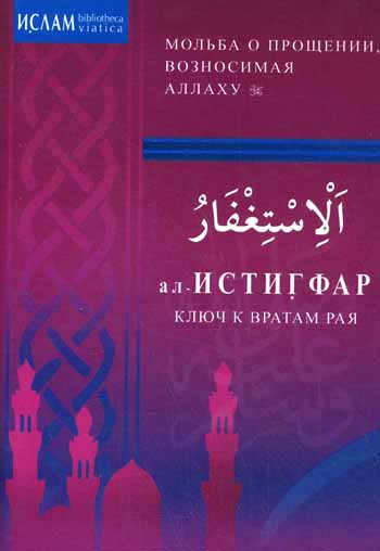 ал-Истигфар - ключ к вратам рая (м/ф). Мольба о прощении, вознасимая Аллаху