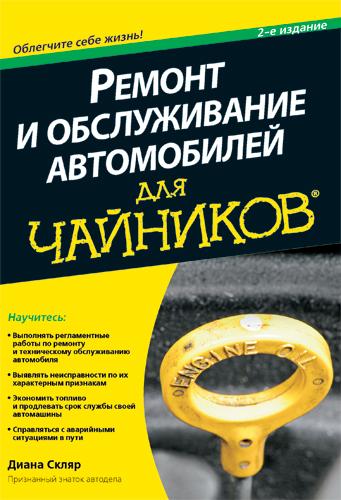 Для чайников. Ремонт и обслуживание автомобилей для чайников. 2-е изд. Скляр Д.