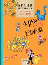 Архив Мурзилки. Том 3 (в 2-х книгах). Книга 2. Друг на все времена. 1985-2014