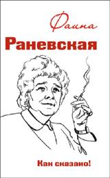 Фаина Раневская.Как сказано!