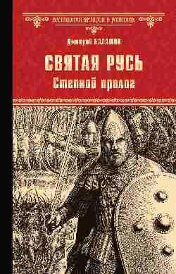 ВИР(нов) Святая Русь. Кн.1. Степной пролог (12+)