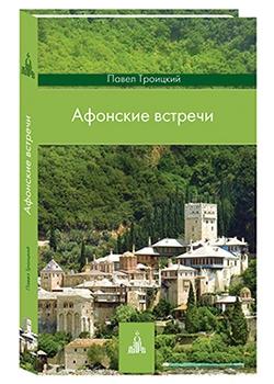 Афонские встречи, 2- издание