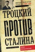 Троцкий против Сталина. Эмигрантский архив Л.Д. Троцкого 1933-1936 гг.