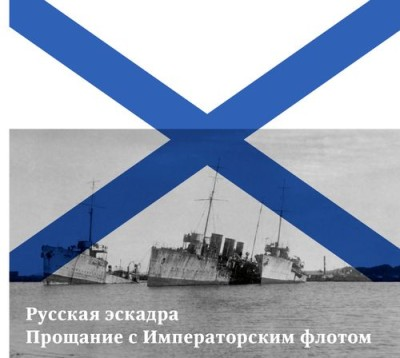 Русская эскадра. Прощание с Императорским флотом / The Russian Squadron: Fare to the Imperial Fleet / L'Escadre Russe: Adieu Marine Imperiale