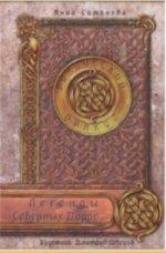 Рунический Оракул «Легенды Северных Дорог»(Руководство и карты)