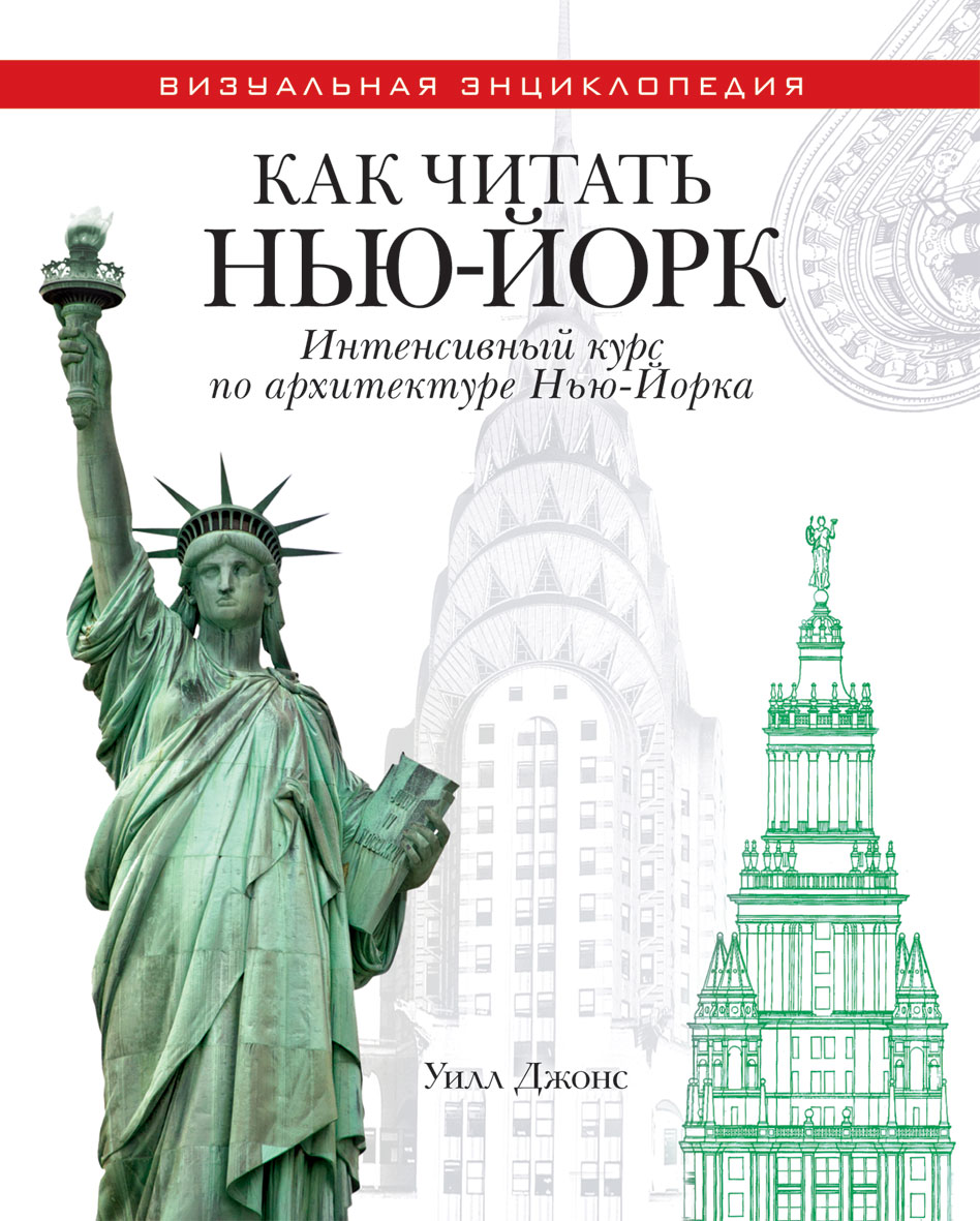 Как читать Нью-Йорк. Интенсивный курс по архитектуре Нью-Йорка. Джонс У.
