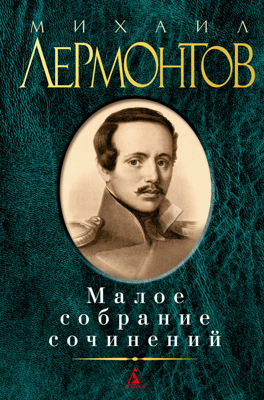 Малое собрание сочинений/Лермонтов М.