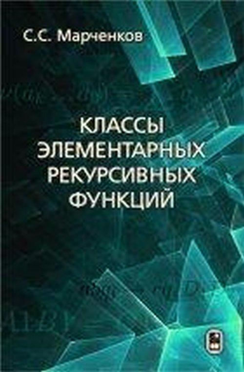 Классы элементарных рекурсивных функций. Марченков С.С.