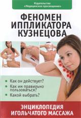 Феномен иппликатора Кузнецова.Энцик. игольчатого массажа (с масс.шариком)