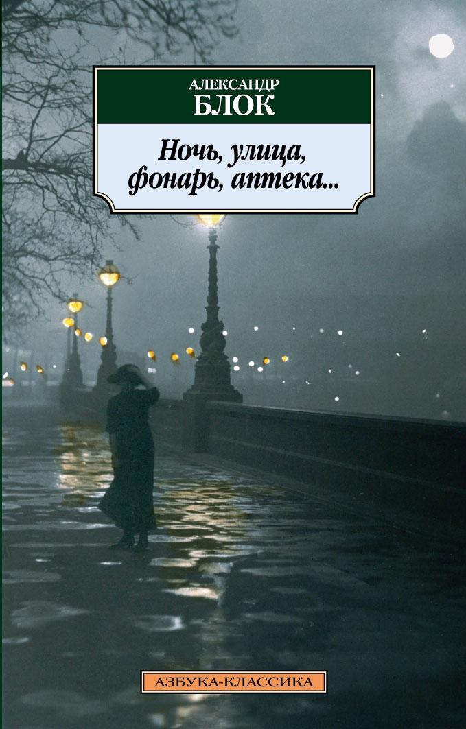 Ночь, улица, фонарь, аптека... (нов/обл.)