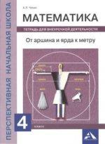 Математика. От аршина и ярда к метру. 4 класс. Тетрадь для внеурочной деятельности