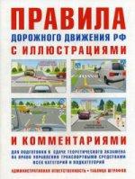 Правила  дорожного движения РФ с иллюстр.и коммент.(табл.штраф.и наказ.)