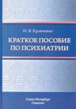 Краткое пособие по психиатрии. Кравченко И.В.