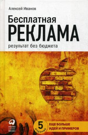 Бесплатная реклама: Результат без бюджета. 5-е изд., испр. и доп. Иванов А.