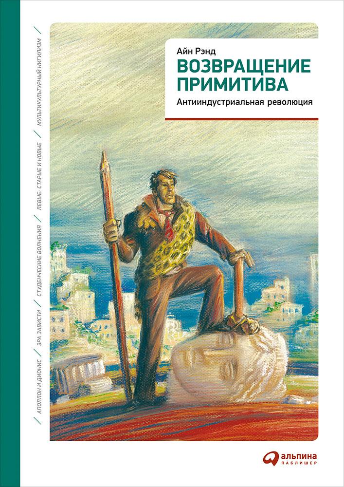 Возвращение примитива: Антииндустриальная революция. 4-е изд. Рэнд .